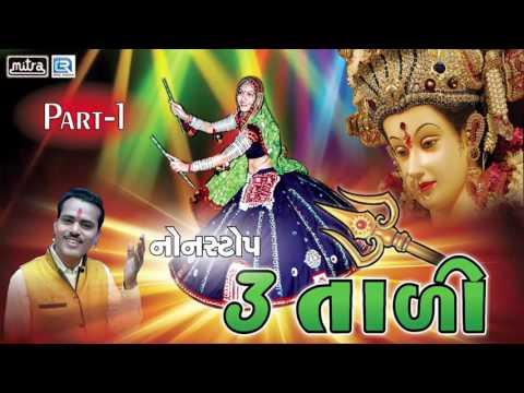 Gujarati Garba | 3 Tali  | Vol 1 | Non Stop Gujarati Garba | Gagan Jethva | FULL Audio Song