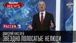 Дмитрий Киселев - Морфин Барак Обама и Морфин в США синонимы Звёздно полосатые нелюди Новости России