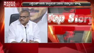 Botsa Satyanarayana Sensational Comments On AP IT Raids | MAHAA NEWS