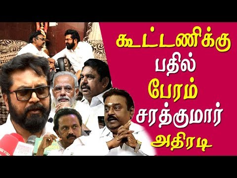 Sarathkumar meets Captain Vijayakanth   Tamil news live  Supreme Star Sarathkumar met Captain Vijayakanth at his residence today morning. Vijayakanth had recently returned from the USA after undergoing medical treatment and many actors have been making a beeline to visit the Ramana actor. An official statement from Sarathkumar is awaited though the buzz is that the visit was to enquire about Vijayakanth's health.The duo belongs to two different political parties. While SarathKumar is the leader of All India Samathuva Makkal Katchi (AISMK), Vijayakanth is the founder and leader of DMDK party. However, they had been the president and secretary of the Nadiagr Sangam. It was not long ago that Superstar Rajinikanth had also visited the ailing actor. Rajinikanth had stated that it was only a courtesy visit and that they did not talk politics  Vijayakanth latest news, Vijayakanth,  Vijayakanth Sarathkumar meeting,  Sarathkumar  meet Vijayakanth, Captain Vijayakanth latest news    More tamil news tamil news today latest tamil news kollywood news kollywood tamil news Please Subscribe to red pix 24x7 https://goo.gl/bzRyDm  #tamilnewslive sun tv news sun news live sun news