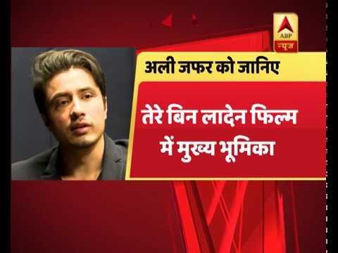 Pakistani Singer Ali Zafar पर Female Singer ने लगाया यौन शोषण का आरोप | ABP News Hindi