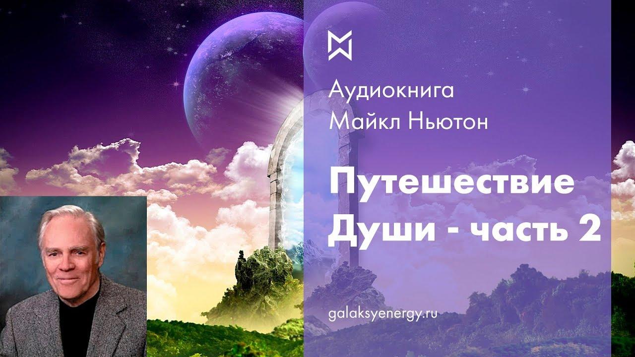 Путешествия души   Майкл Ньютон АУДИОКНИГА Часть 2