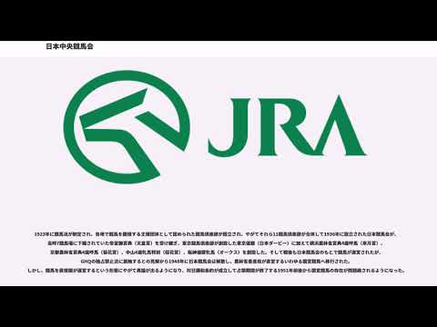 日本 中央 競馬 会