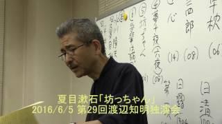 2016年6月5日(日)第29回渡辺知明表現よみ独演会の夏目漱石特集から、夏...