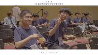 [광주창조경제혁신센터] 2019 전국 청년창업 아이디어…