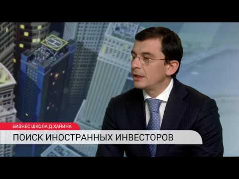 Поиск иностранных инвесторов | 27.09.2016