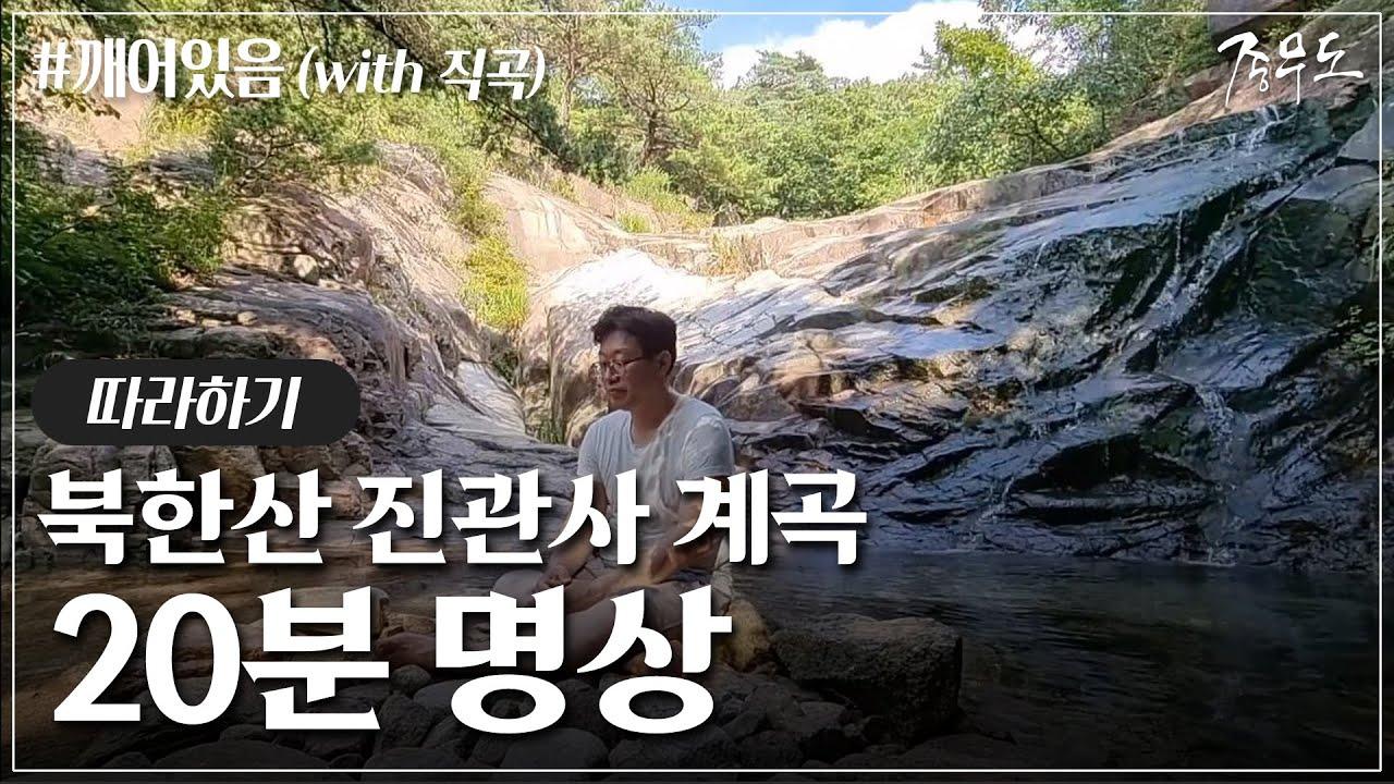[20분 명상] 깨어있음 _ 북한산 진관사 계곡_직곡