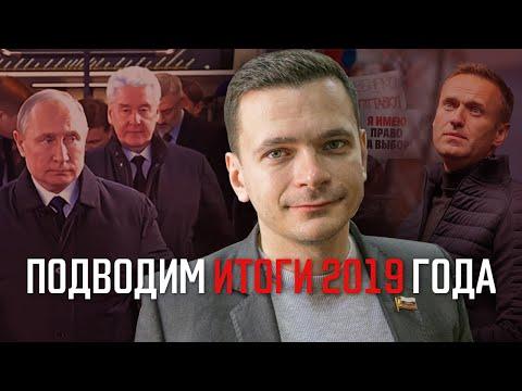 Видео: Итоги 2019 года. Протесты в Москве, позор Собянина и чего ждать в 2020-м.