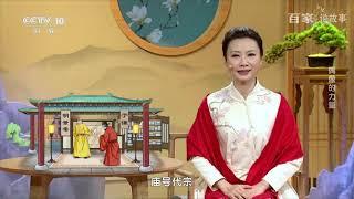 [百家说故事]偶像的力量| 课本中国