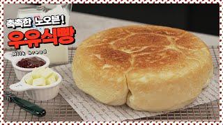 노오븐 우유식빵, 오븐없이 만드는 촉촉한 식빵ㅣMilk…
