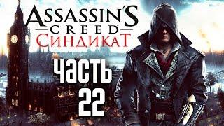 Прохождение Assassin's Creed Syndicate (Синдикат)  — Часть 22: Горячее Представление в Театре