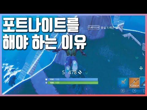 한국인이라면 포나하세요! | 포트나이트 | FORTNITE