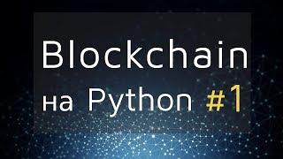1. Что такое Blockchain и как он работает