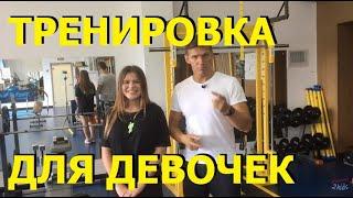 Тренировка для девочек - Тренировка для девушек - Комплекс упражнений для всего тела для девушек