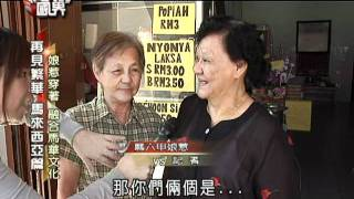 Repeat youtube video Peranakan Culture 娘惹文化.mpg