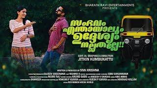 സംഭവം എന്തായാലും ഉദ്ദേശ്യം നല്ലതല്ലേ !! Malayalam Comedy Short Film