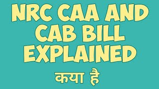 NRC CAA AND CAB BILL EXPLAINED/Nrc and caa bill kya hai