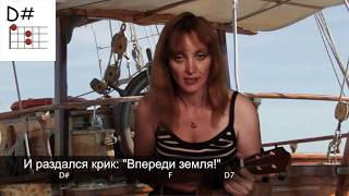 Штиль Ария Кипелов укулеле акорды текст
