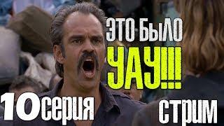 10 - САМАЯ КРУТАЯ СЕРИЯ СЕЗОНА! / Zhuravkoff Online