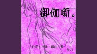 Provided to YouTube by TuneCore Japan 人魚姫 · shino 御伽噺。 ℗ 201...