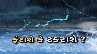 #Gujarat પર સંકટ! 4 વાવાઝોડા ફંટાઇ ગયા બાદ શું આ વખતે પણ ફંટાશે કે ટકરાશે?