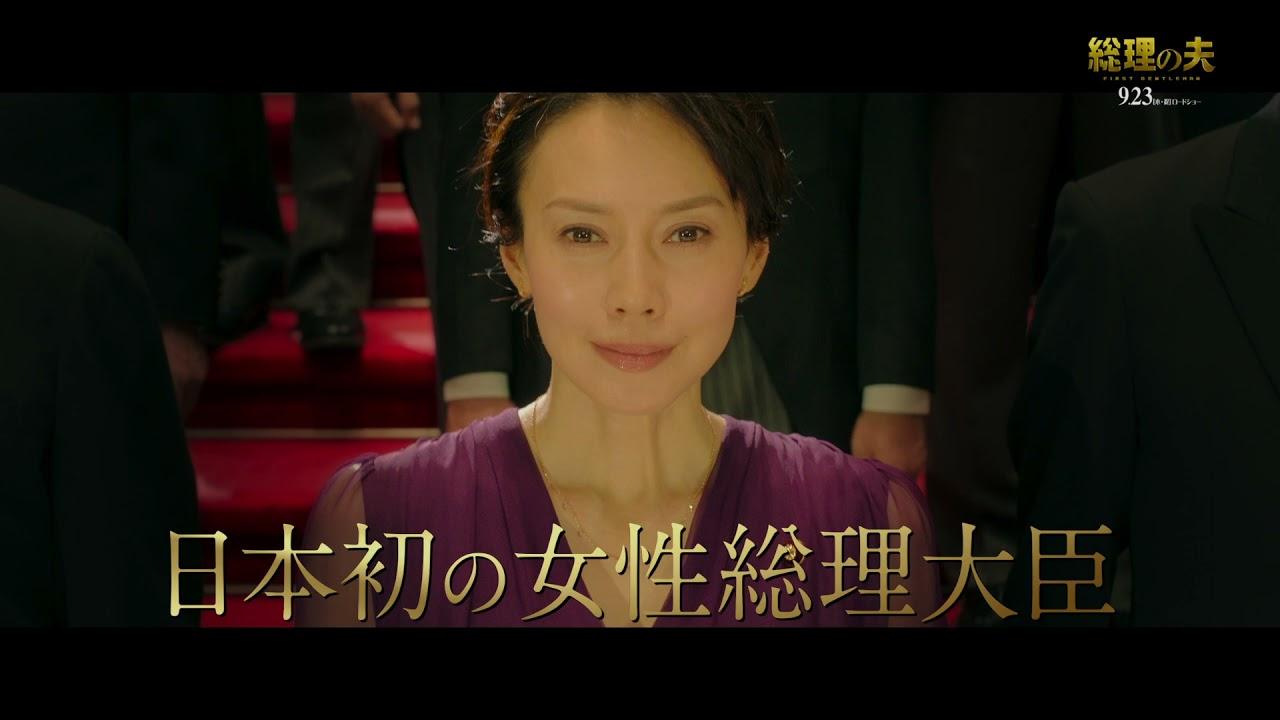 Download 映画『総理の夫』TVCM【インパクト篇】🕊9月23日(木・祝)公開