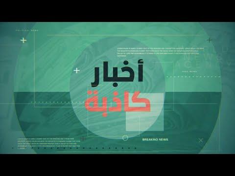 الجيش المصري يتوجه إلى ليبيا للمشاركة في الحرب ورجل أعمال جزائري يتكفل بترميم كاتدرائية نوتردام  - 20:57-2020 / 8 / 1