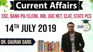 July 2019 Current Affairs in ENGLISH - 14 July 2019 - Daily Current Affairs for All Exams