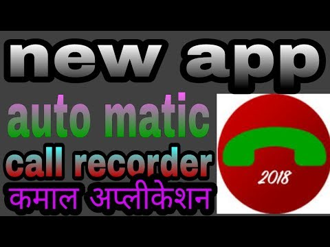 call recorder 2018 new app android phone by..AW TECHNICAL