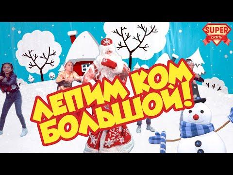 ЛЕПИМ КОМ БОЛЬШОЙ - Танец Деда Мороза! Танцы для детей от Super Party!