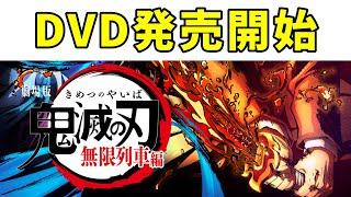 劇場版「鬼滅の刃」無限列車編 DVD、BlueRay ついに発売開始 価格はまさかの・・・