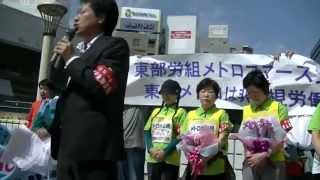 Strike Action 東京メトロ正社員労組 私鉄総連の仲間たちへ メトロ支部ストライキ