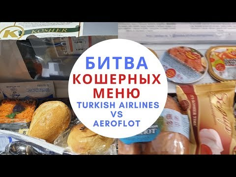 Еда в самолете. Битва КОШЕРНОЕ меню: питание Aeroflot VS Turkish Airlines