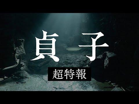 映画『貞子』超特報