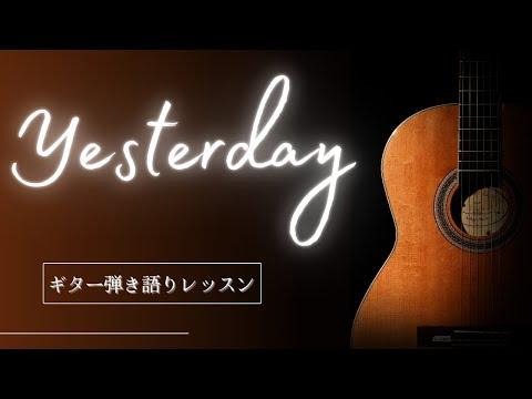 ギターレッスン【Yesterday1/2】イエスタディ 弾き方解説