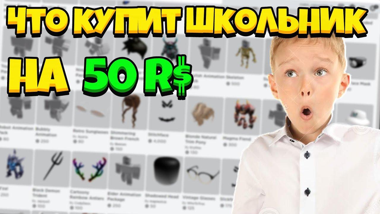 ЧТО КУПИТ ШКОЛЬНИК НА 50 РОБУКСОВ В РОБЛОКС