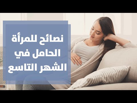 1af491894 نصائح للأم الحامل في الشهر التاسع مع رولا القطامي - YouTube
