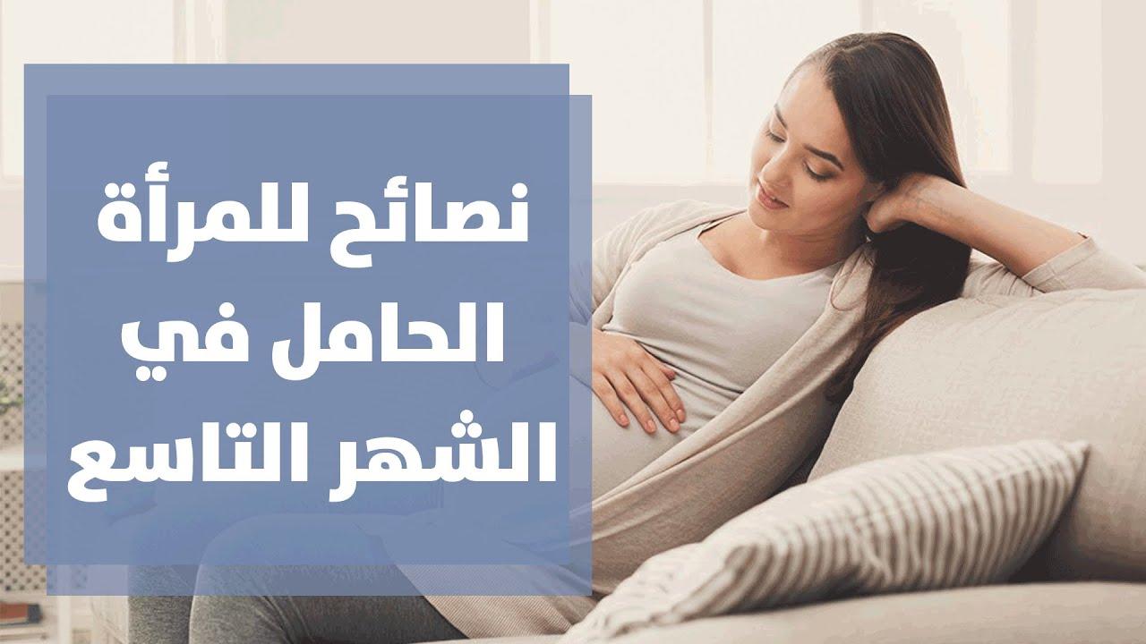 نصائح للأم الحامل في الشهر التاسع مع رولا القطامي Youtube