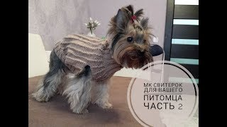 мК Свитерок для вашего питомца, вяжем свитер для собаки спицами Часть 2    20180220 095822