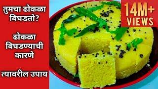 मार्केटसारखा खमण ढोकळा बनवण्याची परफेक्ट रेसीपी। Khaman Dhokla Recipe । Sarita's Kitchen मराठी