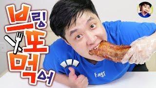 겜돼지가 통삼겹을 만났을 ㄸㅐ(feat. 누텔라) - 브도먹 통삼겹편 - 겜브링(GGAMBRING)