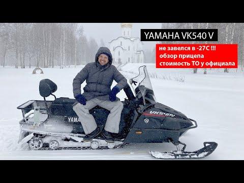 Снегоход YAMAHA Viking