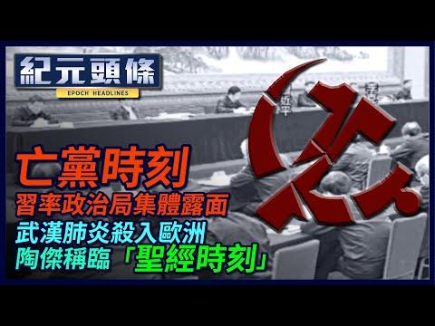 【紀元頭條】習近平率領中共政治局全員集體電視露面,凸顯疫情,以及中國經濟面臨嚴重危機。武漢病毒殺入歐洲,為何以意大利為突破口?陶傑認為,世界現在正面臨「聖經時刻」。| #香港大紀元新唐人聯合新聞頻道