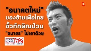 """""""อนาคตใหม่"""" มองข้ามเพื่อไทยขั้วทักษิณป่วน """"ธนาธร"""" ไม่เอาด้วย"""