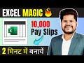 Excel Magic - कैसे 10,000 PaySlip केवल 2 मिनट में बनाये || Make Thousands Payslips just in 2 minutes