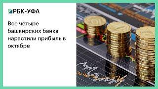 Все четыре башкирских банка нарастили прибыль в октябре
