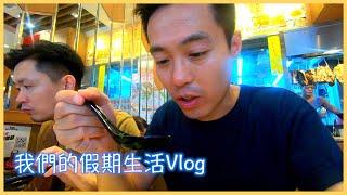 我們的假期生活Vlog(元朗喜茶,全新Yoho Foodeli,元朗雞地超多食店,抵食牛腩粉)