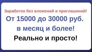 Как заработать в интернете без вложений и приглашений 15000 - 30000 руб. и более! Реальный сайт!