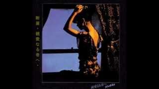 1979年に発売された《親愛なる者へ》の中の1曲♪ 風は北向き 心の中...