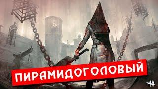 Пирамидоголовый: МонстрОбзор игры «Silent Hill»